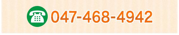 047-468-4942